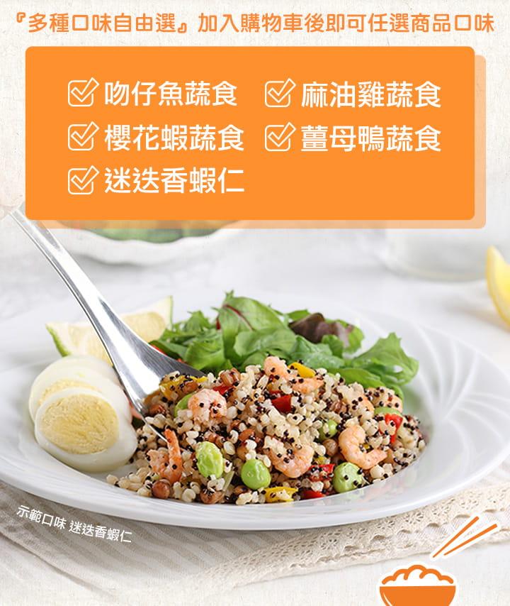 【愛上健康】藜麥鮮穀飯任選 1