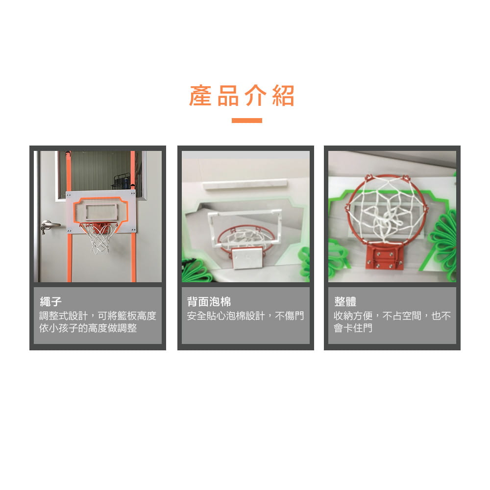迷你籃球投籃組 ◆台灣製 MINI 兒童 籃板 籃框 室內用NBA 可調整高度 灌籃 投籃 斯伯丁 2