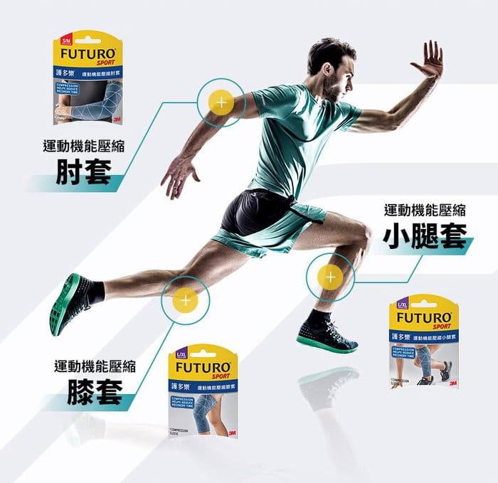 3M FUTURO運動機能壓縮小腿套單車 路跑 馬拉松 2