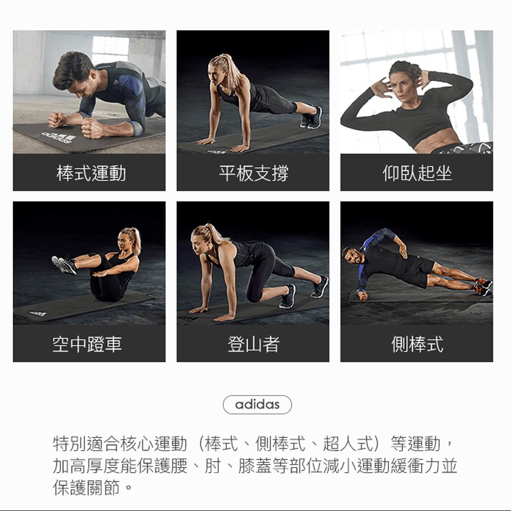 【adidas】專業加厚訓練運動墊(10mm) 5