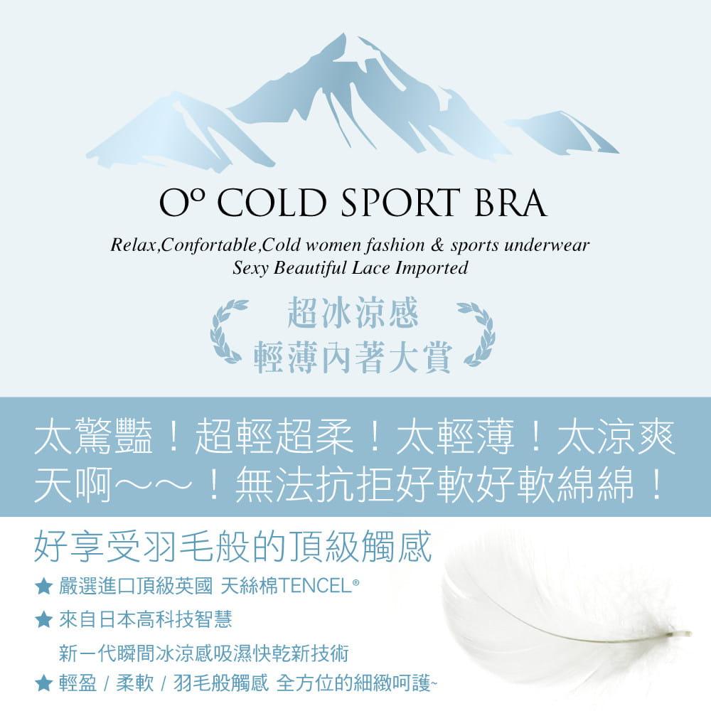 【樂活人生LOHAS 】台灣製 奧地利智慧科技涼感天絲棉運動內衣 4