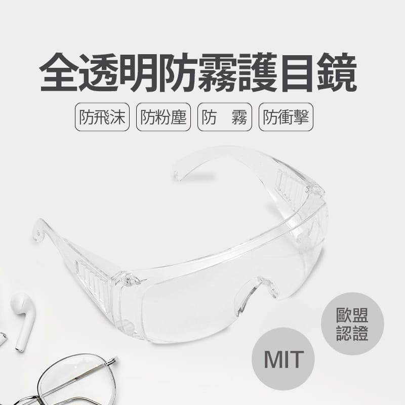 台灣製造 全透明防霧 防塵 防飛沫 安全護目鏡 1