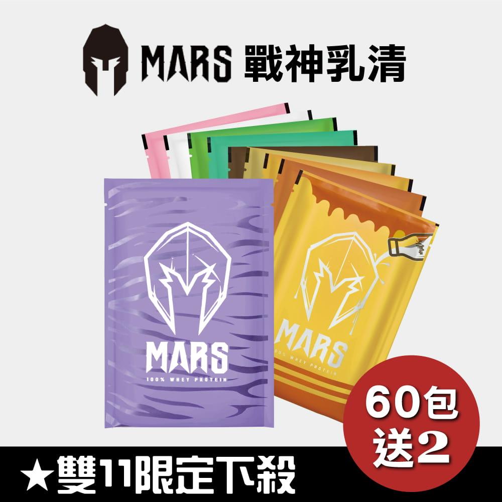 【Mars戰神】乳清隨手包30/60包 $39 (口味可單包任選) 60包再送2包(30包不送) 0