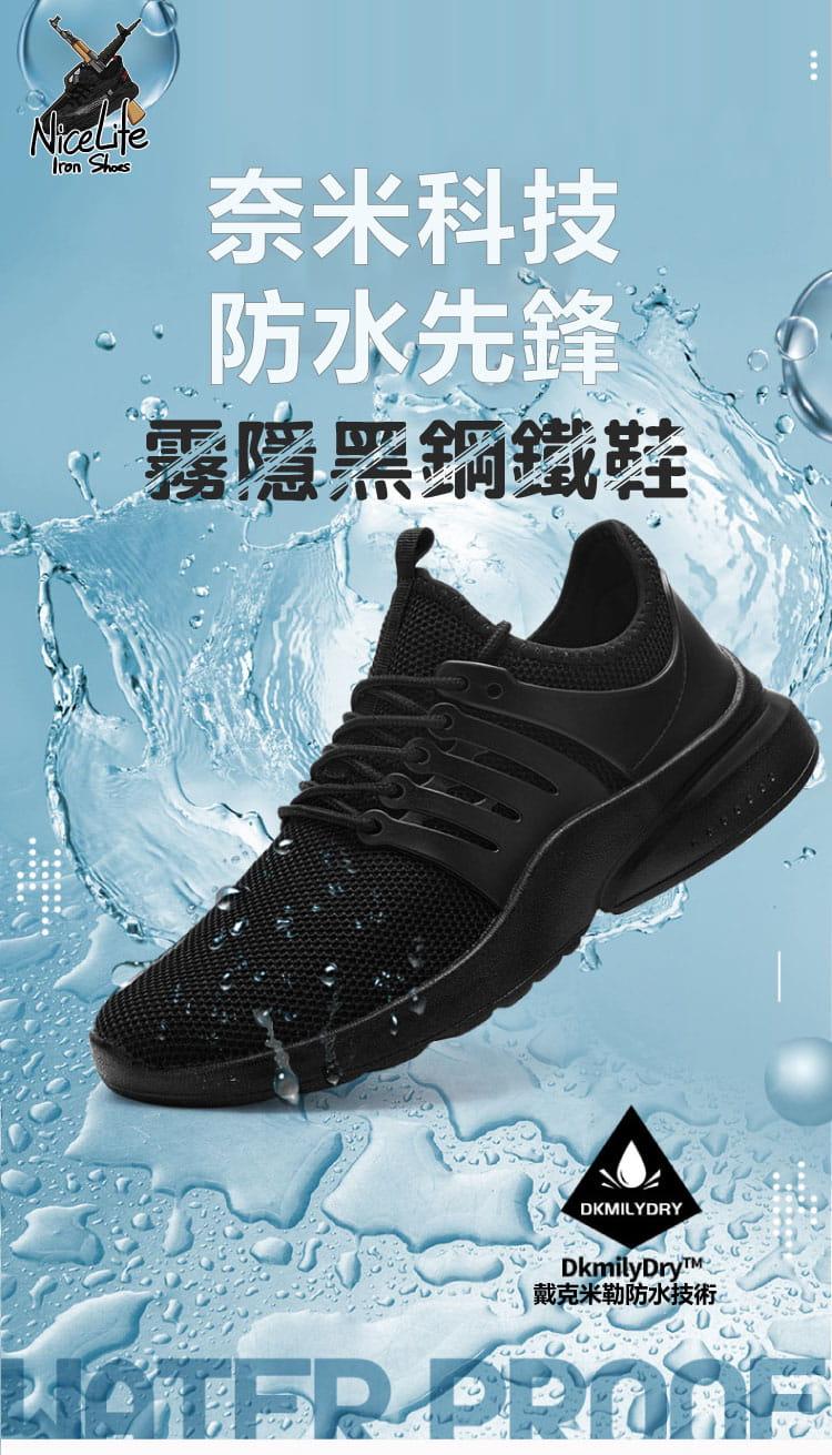 霧隱黑鋼鐵防水鞋 3