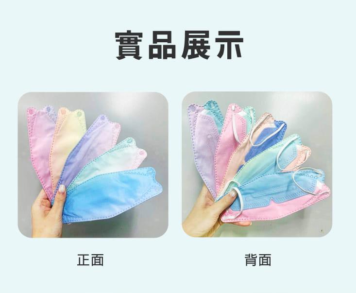 【英才星】KF94四層立體霓彩綜合款口罩(50片/組) 10
