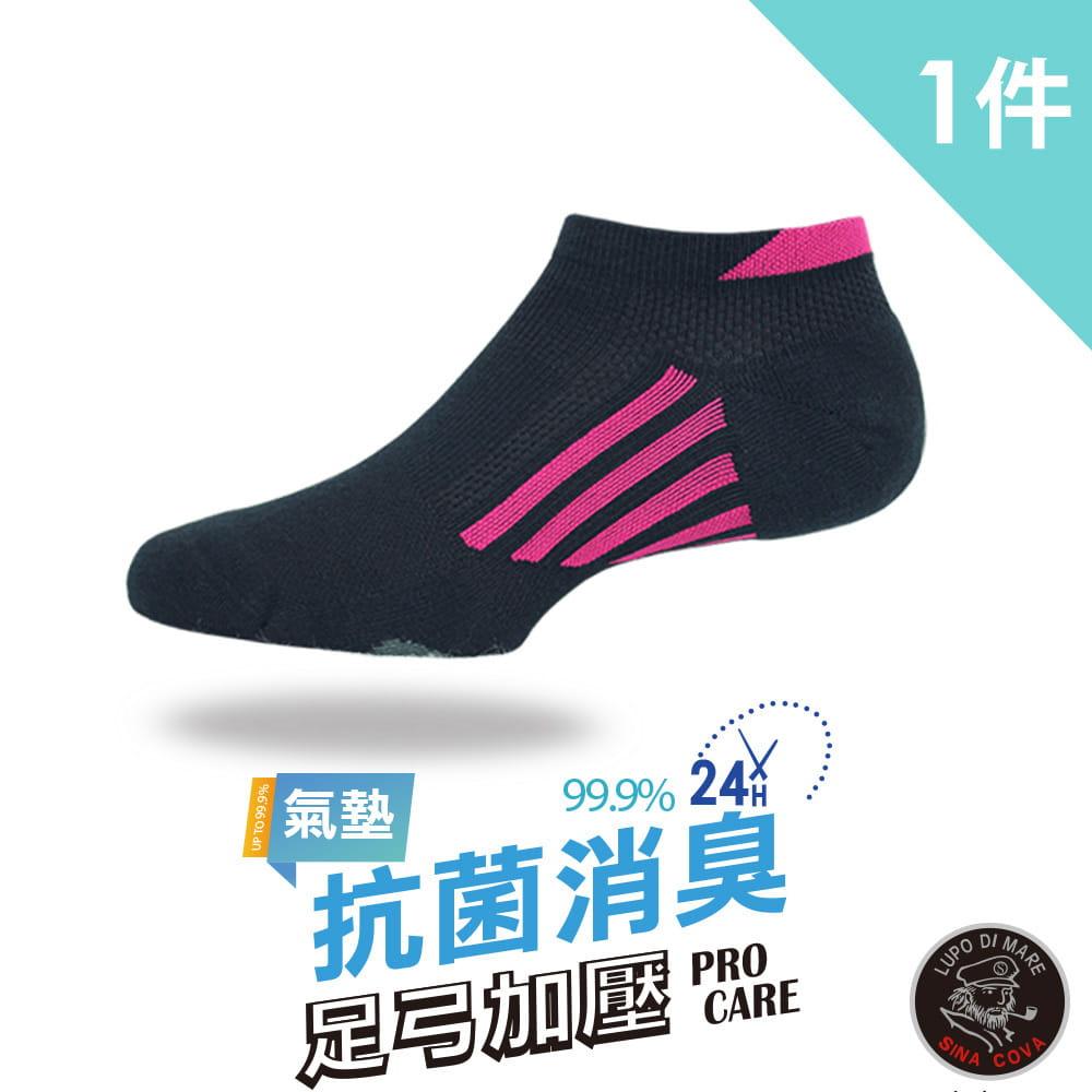 【老船長】EOT科技除臭抗菌足弓氣墊襪-女款8459-22 1