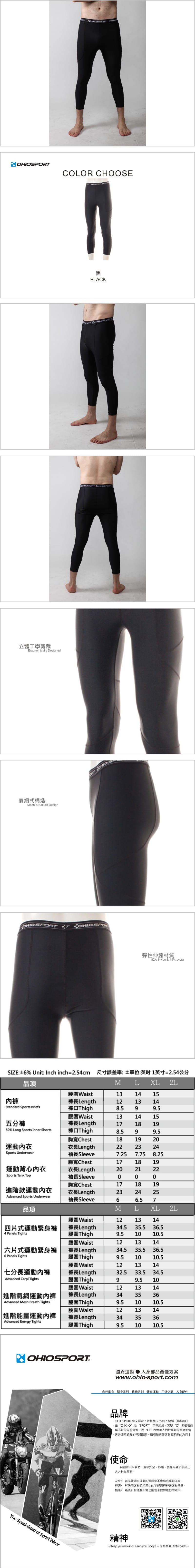 【路達自行車衣館】進階七分運動壓縮褲 》★黑色 5760300 1