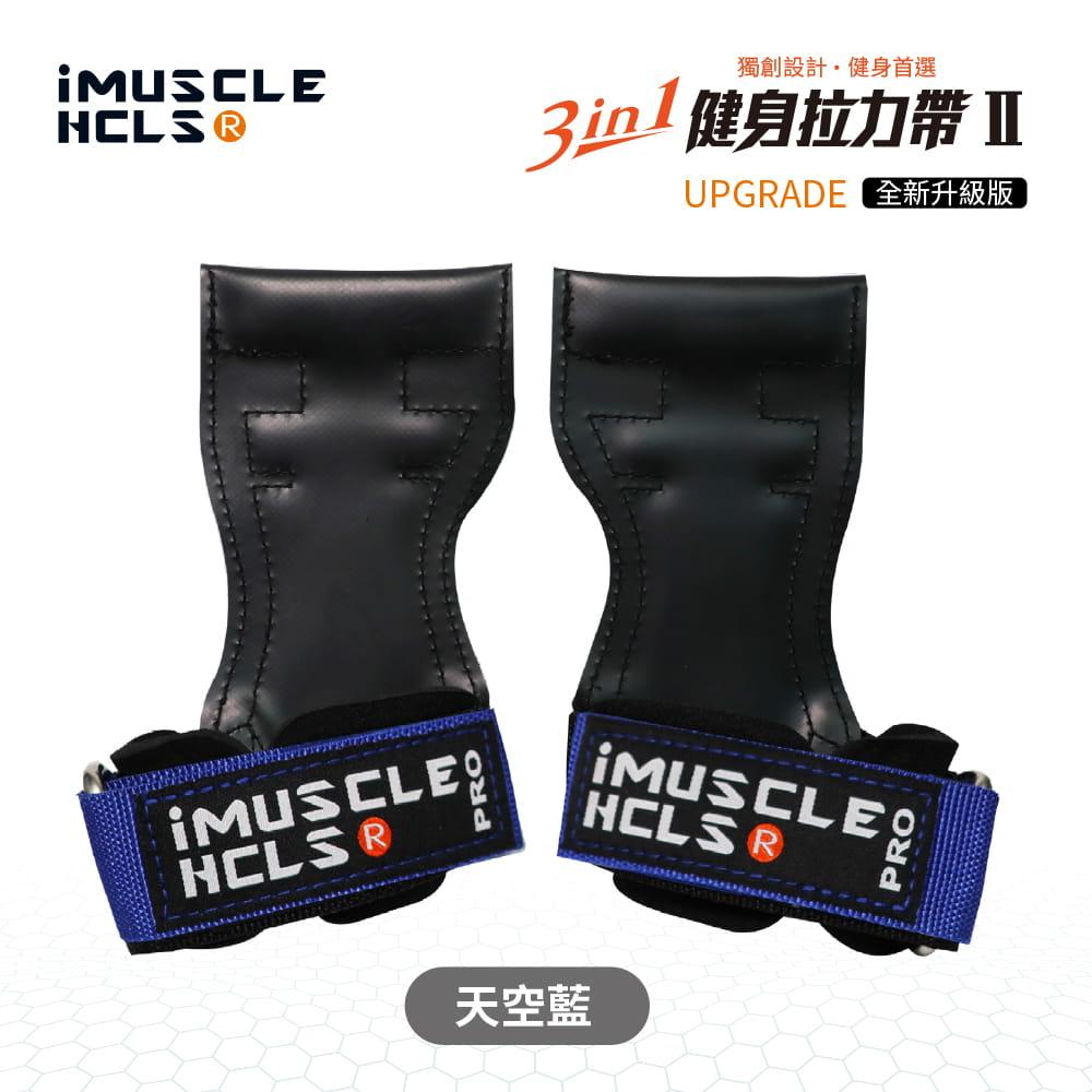 【iMuscle】三合一健身拉力帶 (四色隨選) 12