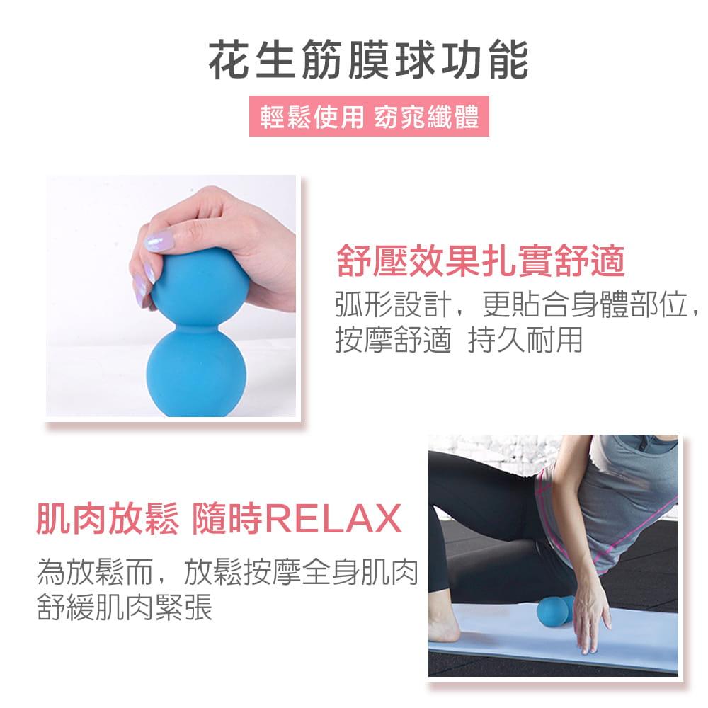 花生筋膜雙球◆按摩球 瑜珈球 花生球 穴位 健身房 握力球 紓壓 按摩 筋膜 皮拉提斯 復健 滾輪 3