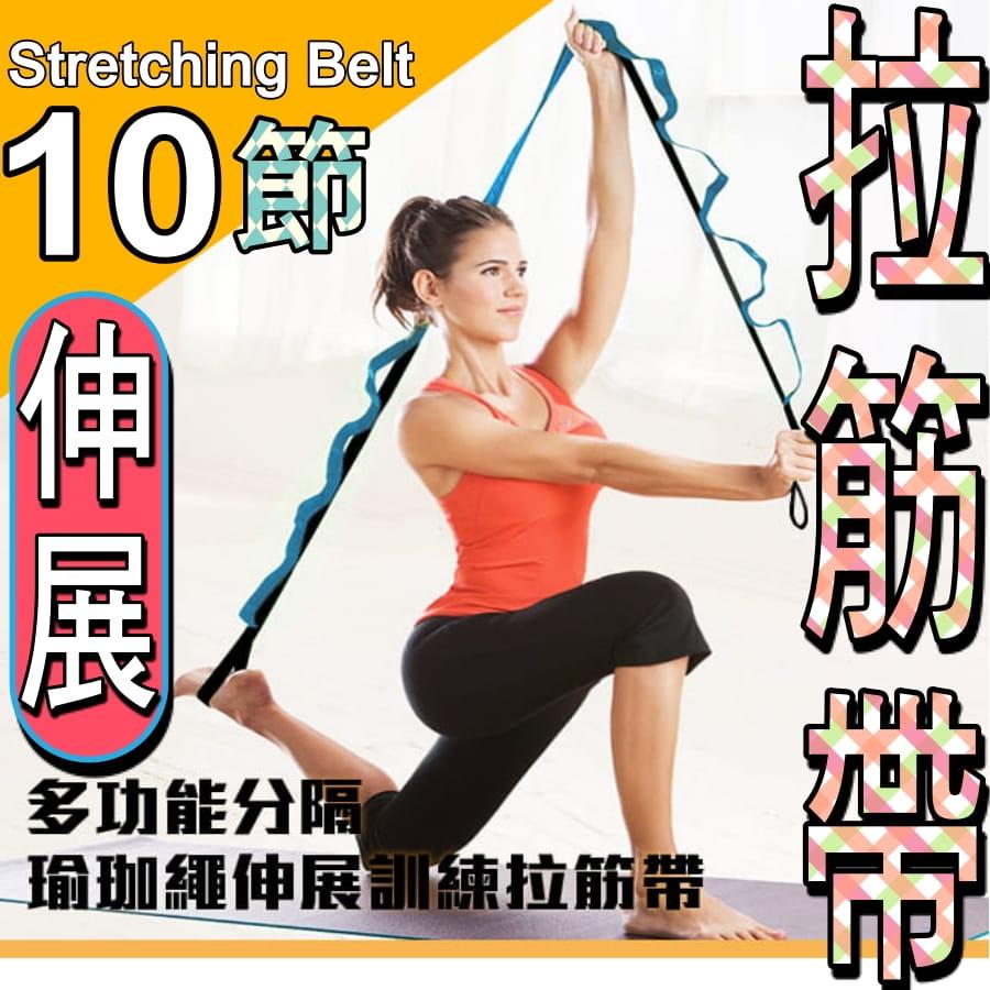 【10節 瑜珈帶】自由調整 瑜珈伸展帶 拉筋帶 瑜珈吊帶 0