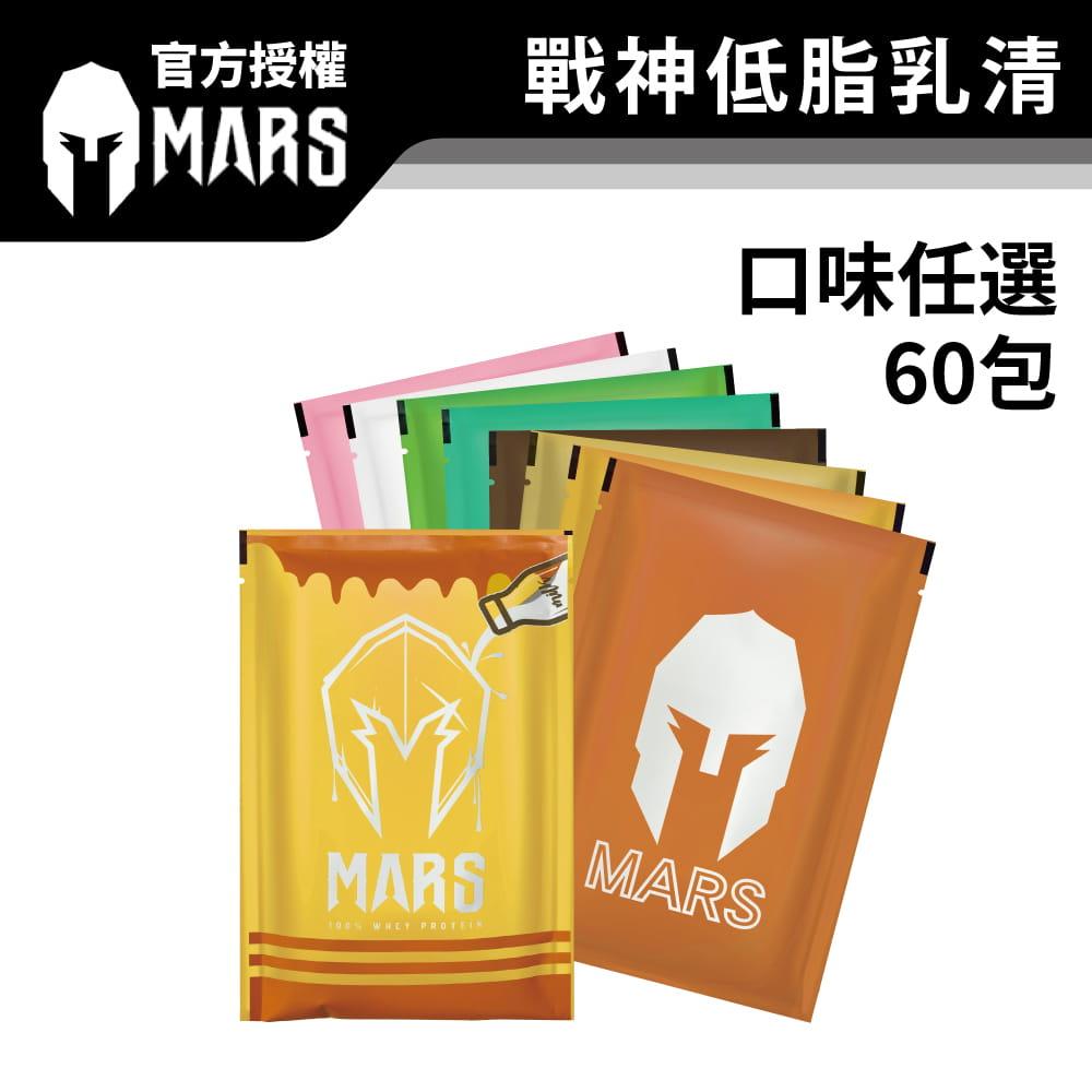 【Mars戰神】乳清60包(口味任選)