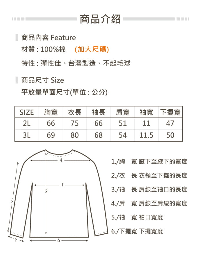【CS衣舖】【加大尺碼 台灣製造 情侶T】 高磅 純棉 小絨布 長袖T恤 大學T 衛衣 四色 15
