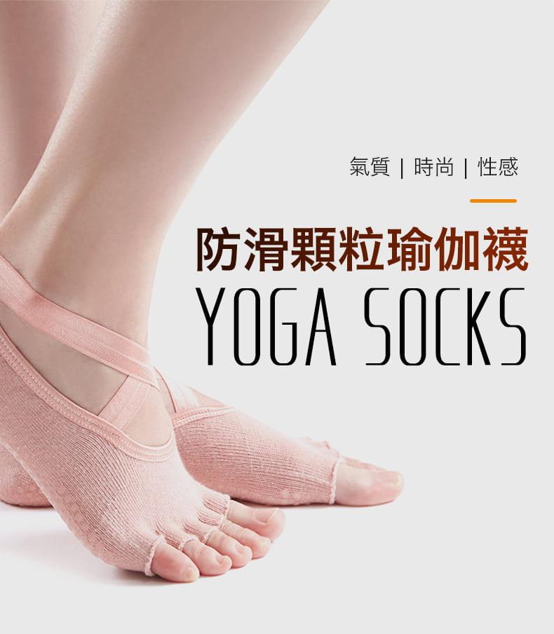 透氣瑜珈防滑五指運動襪 11