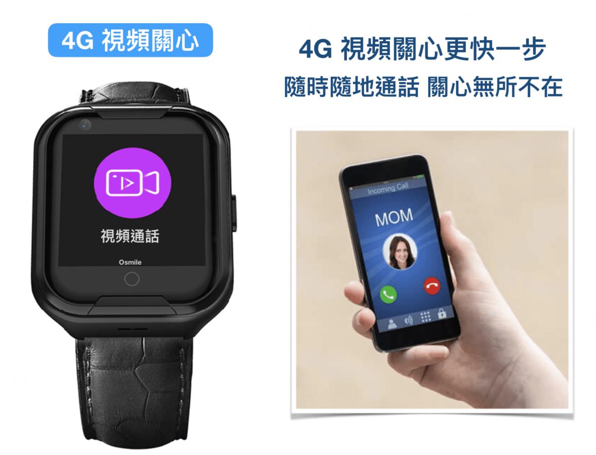 【Osmile】老人專屬智能通話求救手錶 3