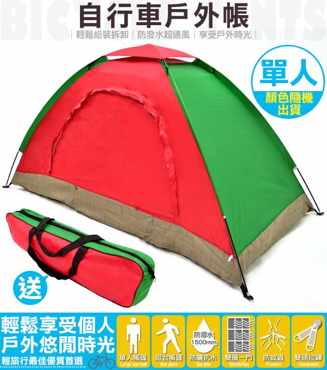 單人帳篷    1人單層帳篷 2