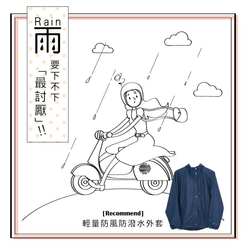 【Peilou】防風防潑水輕量連帽外套(男/女款) 1
