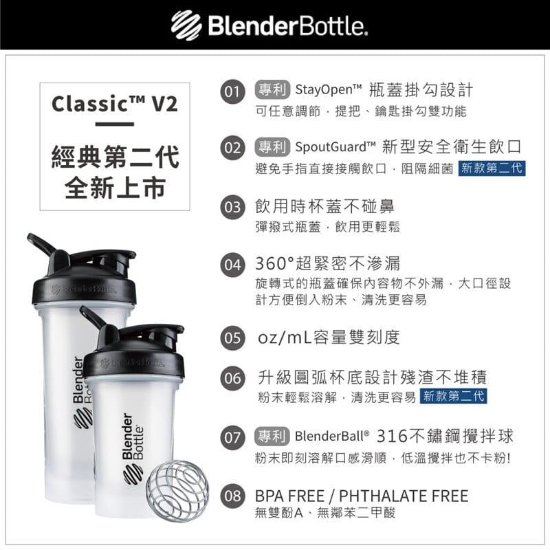 【Blender Bottle】Classic-V2 28oz 新款經典 防漏搖搖杯 運動健身水壺 8色 9