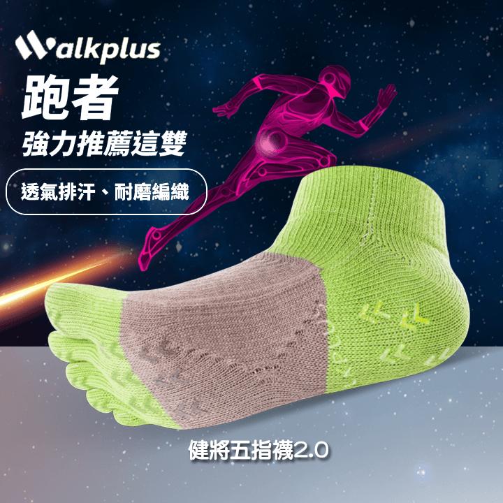 [WALKPLUS]側向足弓加壓款-健將五指襪2.0(綠咖) 0