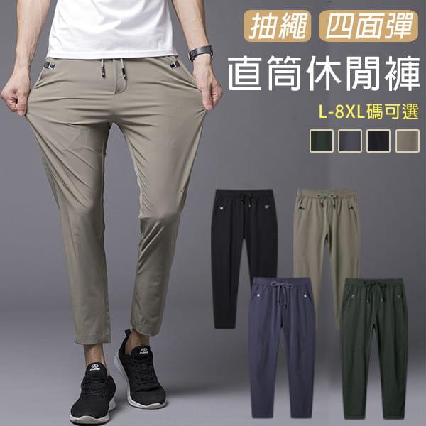 素面鬆緊腰彈力休閒褲/直筒褲/運動褲/加大碼 L-8XL碼【CP16036】 0