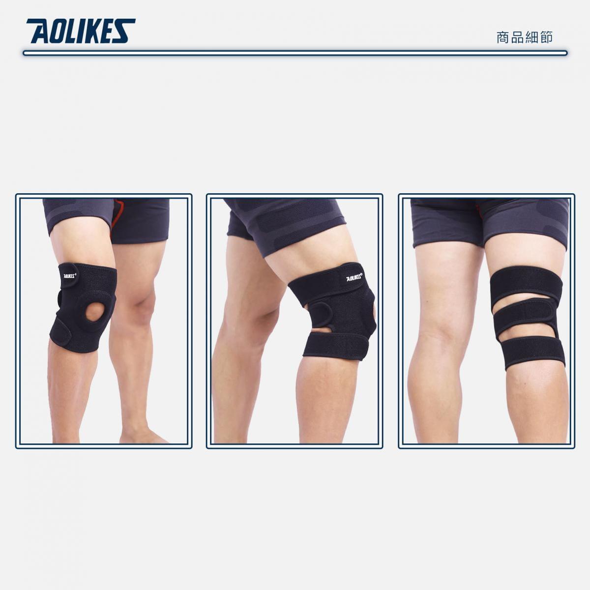 AOLIKES運動登山護膝 5