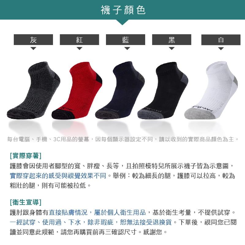 【FAV】除臭運動襪 (一般底、毛巾底) 7
