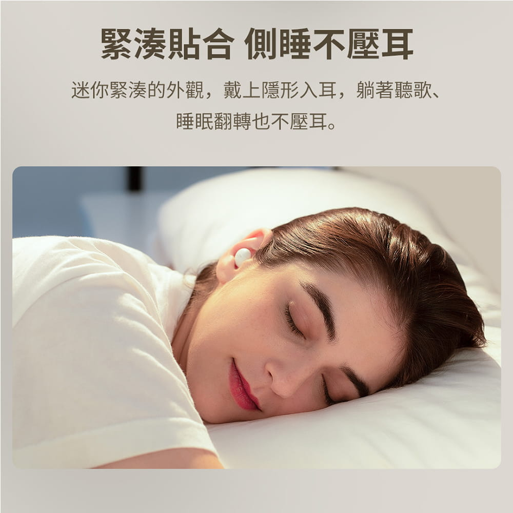1MORE ComfoBuds Z EH601 睡眠豆真無線耳機-白色 18