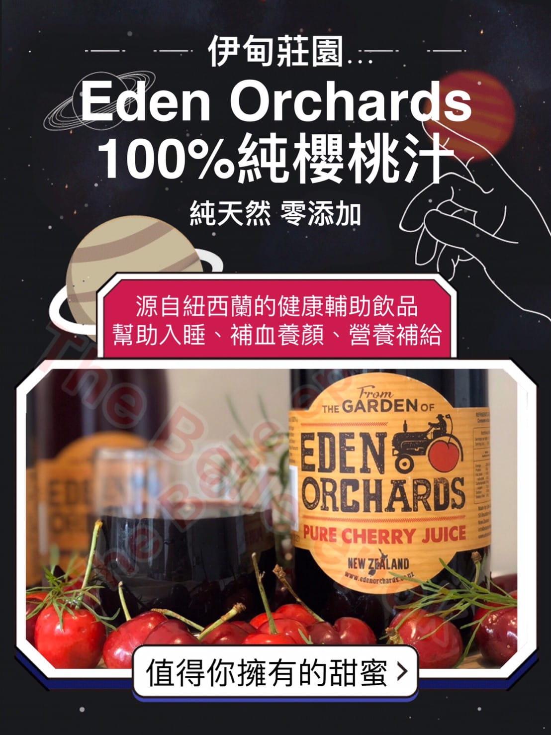紐西蘭進口-伊甸莊園100%櫻桃汁,100%藍莓汁,綜合果汁 果汁飲料運動補給 夏天 養顏美容 3