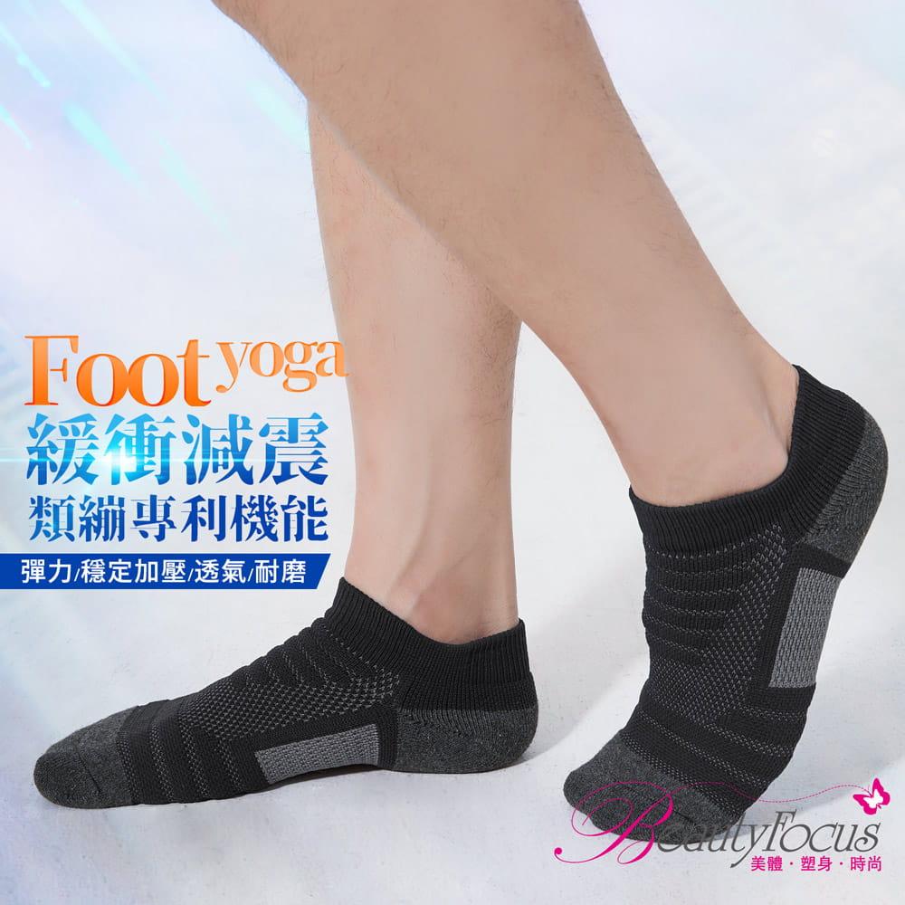 【BeautyFocus】男女適穿專利機能運動襪 16