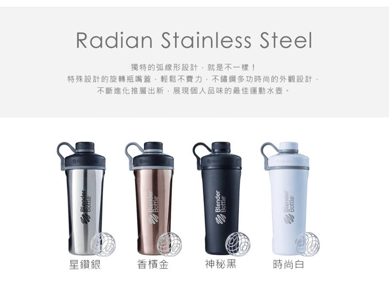 【Blender Bottle】Radian Stainless Steel 運動健身水壺 不鏽鋼款 防漏搖搖杯  四色 1