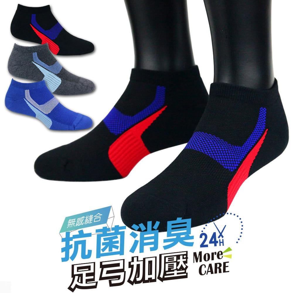 (8466)EOT科技不會臭的船型運動襪25-27cm 0