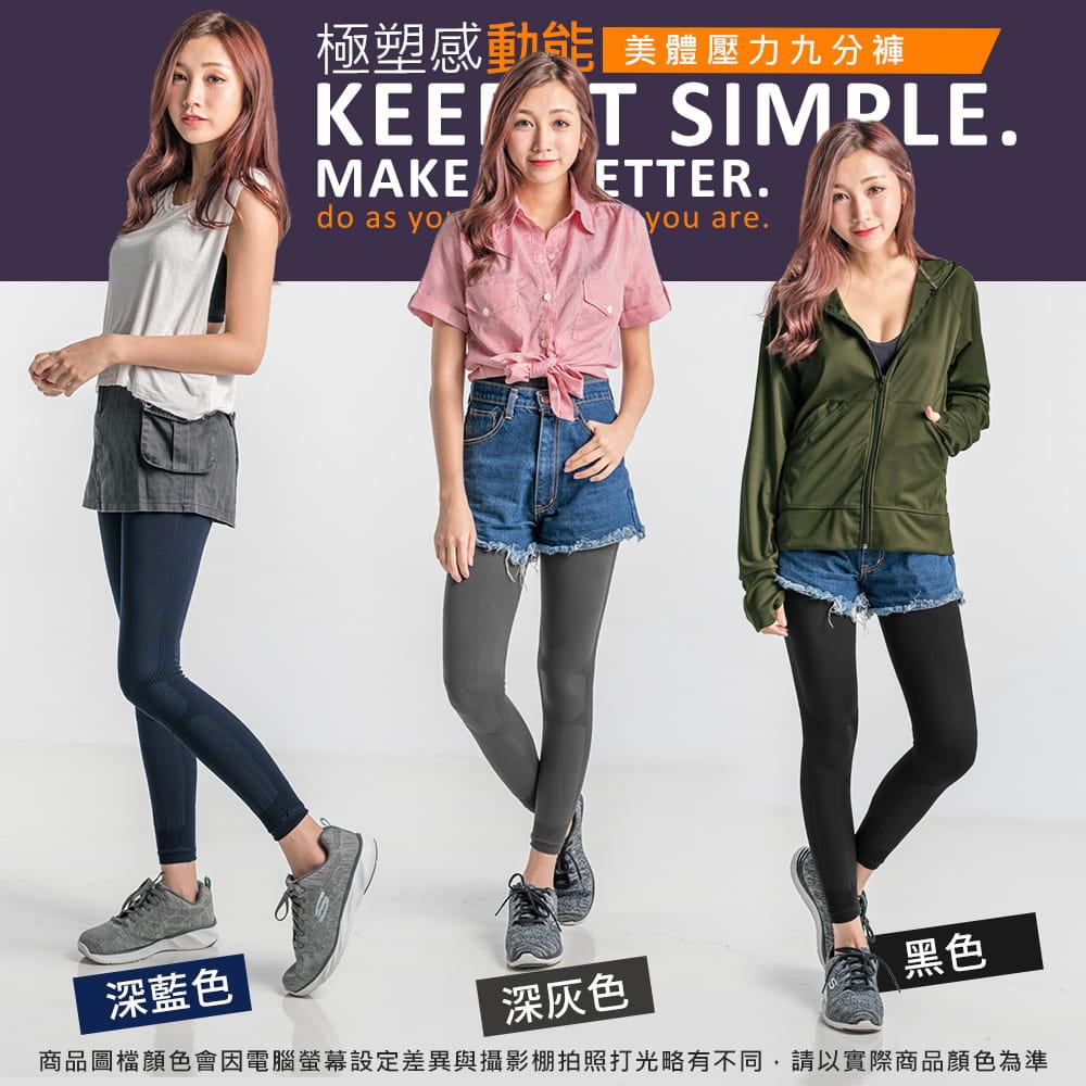 【BeautyFocus】台灣製微動感機能塑型褲2372 11