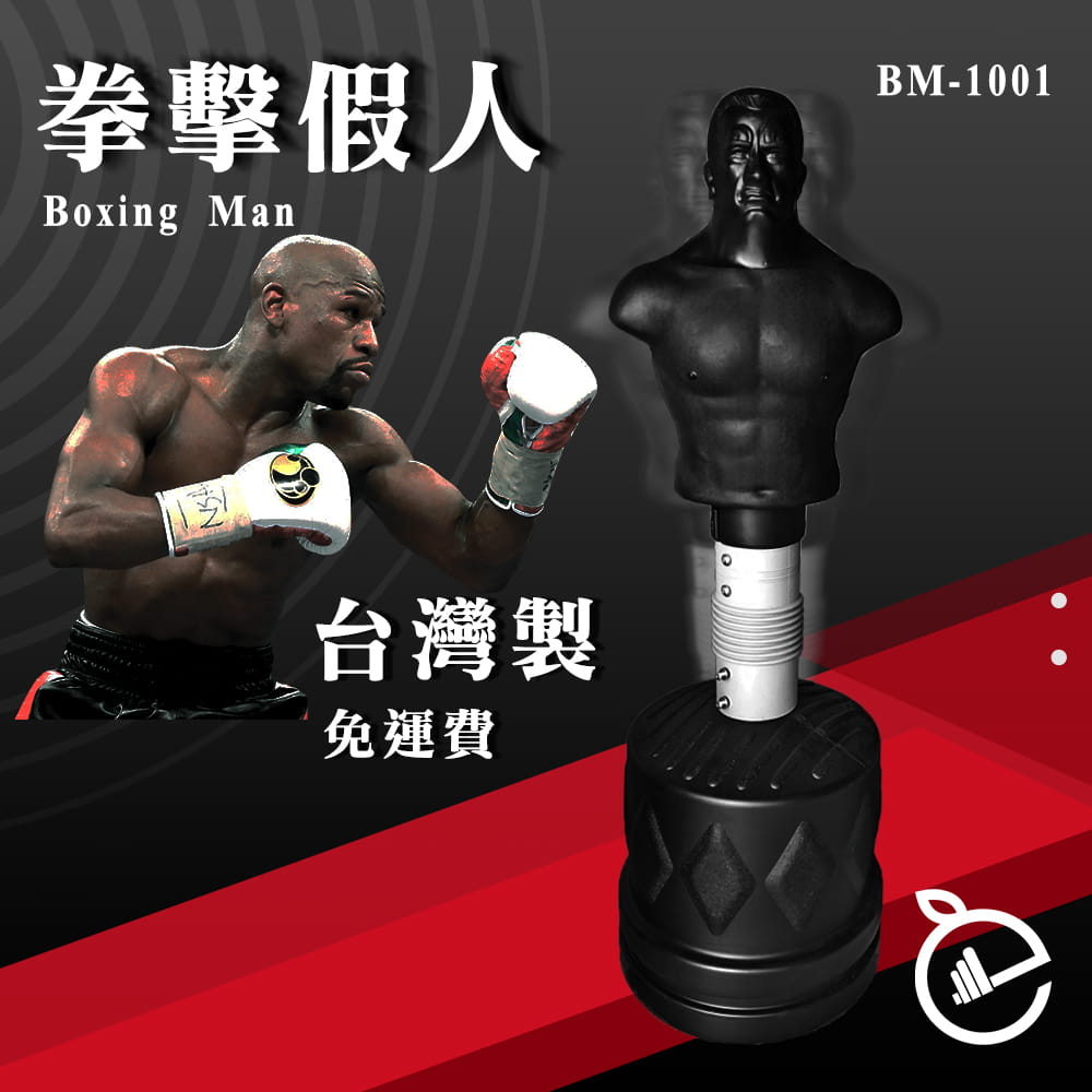 【NORDITION】拳擊假人◆ 台灣製 現貨 立式不倒翁 散打 紓壓 拳擊沙包 拳擊柱 落地式 打擊球 健身Boxing 0