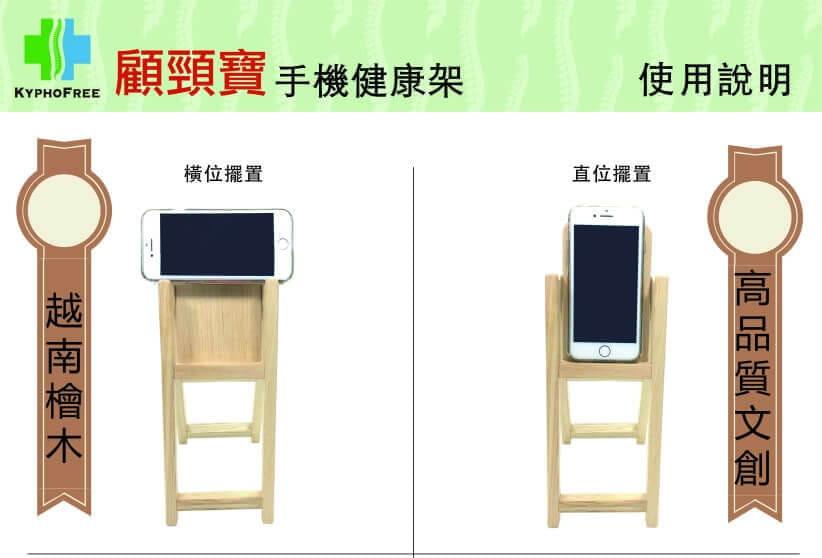 【居家醫療護具】【顧頸寶】健康檜木手機架-骨科醫生設計最佳頸椎角度 2