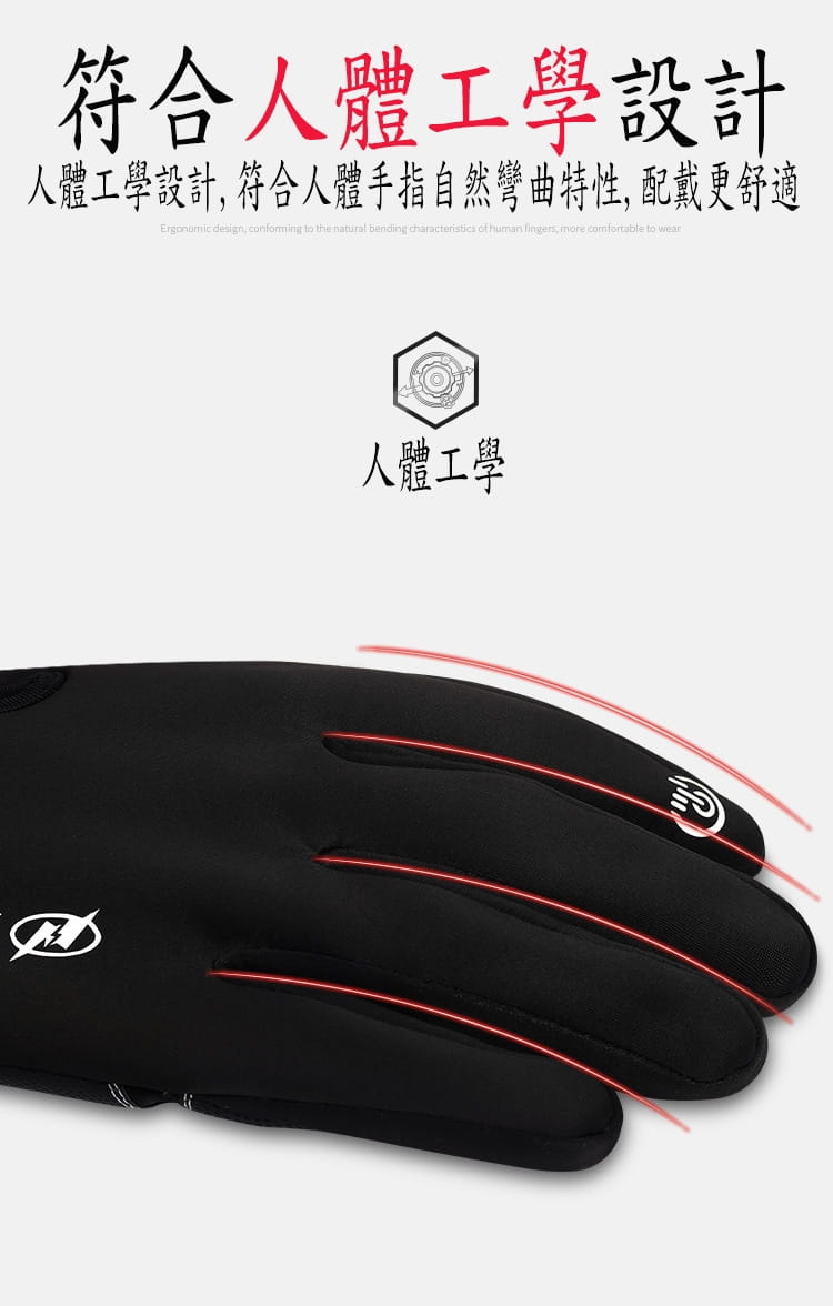 【JAR嚴選】專業可觸碰式防曬保暖防摔手套 6