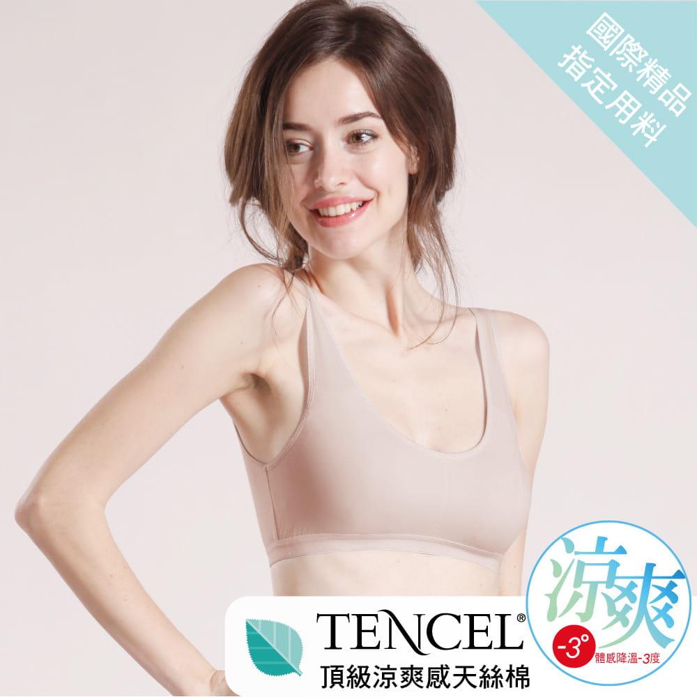 【樂活人生LOHAS 】台灣製 奧地利智慧科技涼感天絲棉運動內衣 3