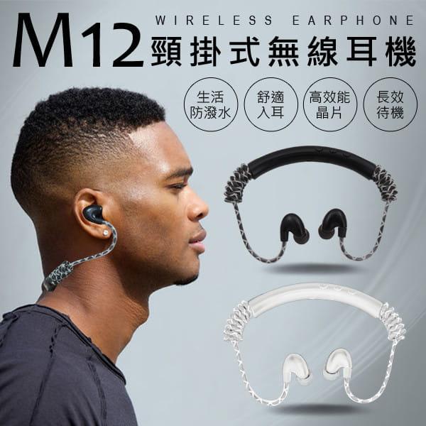 M12 頸掛式藍牙無線耳機