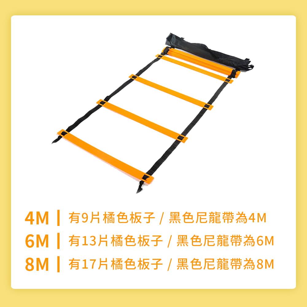 【NORDITION】4M步伐訓練跳格梯◆台灣製 訓練梯 敏捷 速度 繩梯 腳力 調整式 可加長 贈收納袋 田徑球隊 5