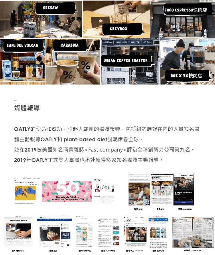 【Oatly】燕麥奶 植物奶領導品牌 1000ML/瓶 7