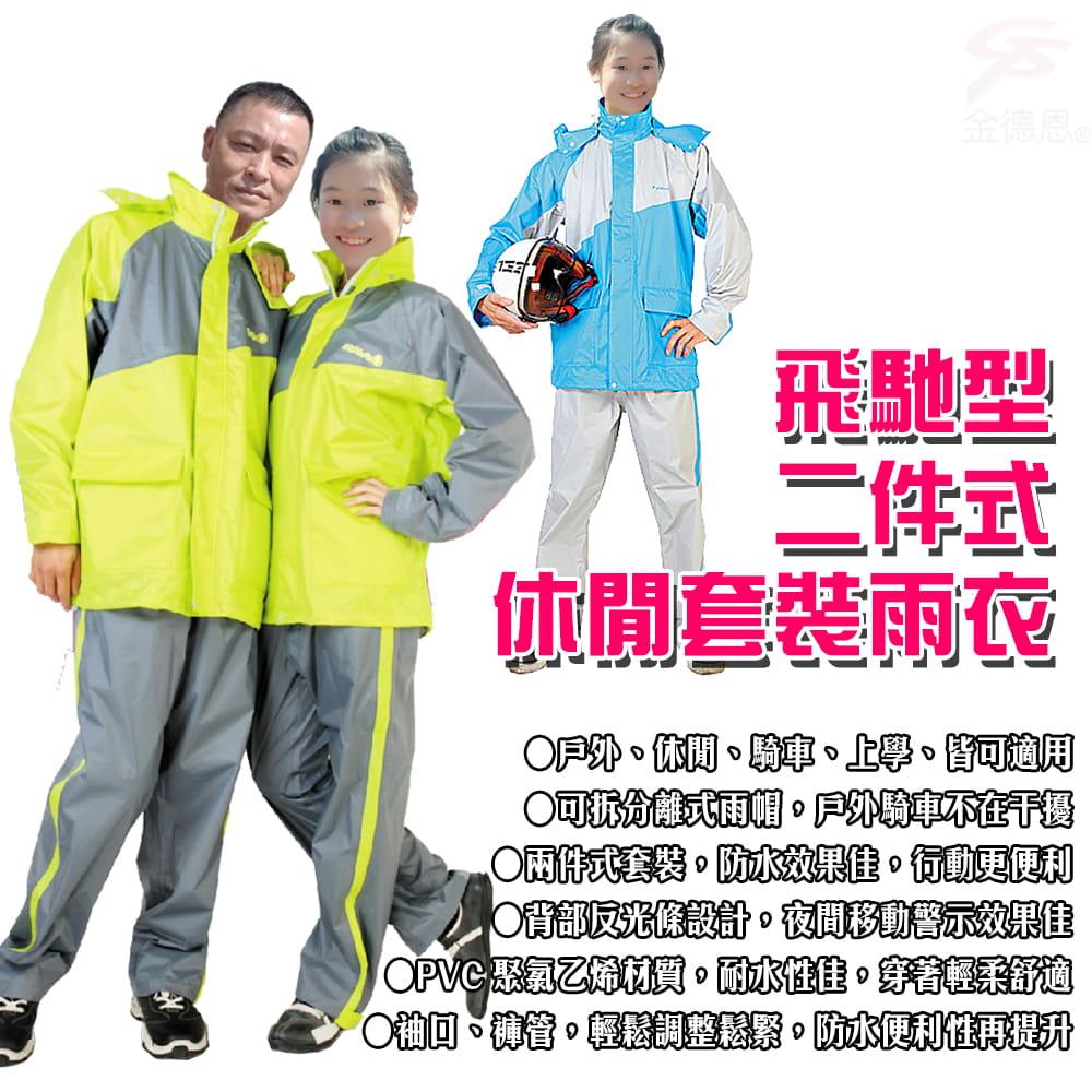 【金德恩】飛馳型兩件式套裝雨衣 1