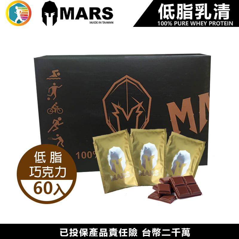 戰神MARS 低脂 乳清蛋白 巧克力 60入