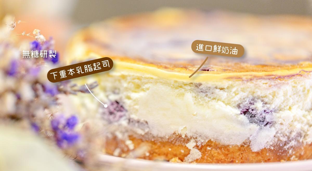 【甜野新星】【低碳】無糖無澱粉 濃香重乳酪蛋糕 9