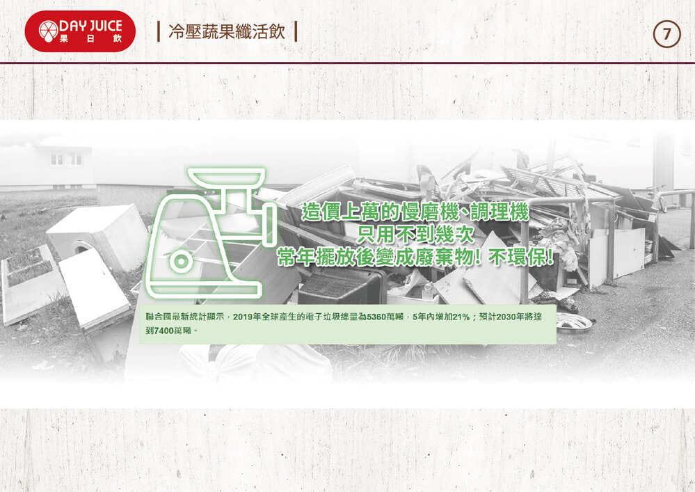 【DayJuice 果日飲】Day Juice 果日飲 冷壓蔬果纖活飲7-12號 (6入) 6