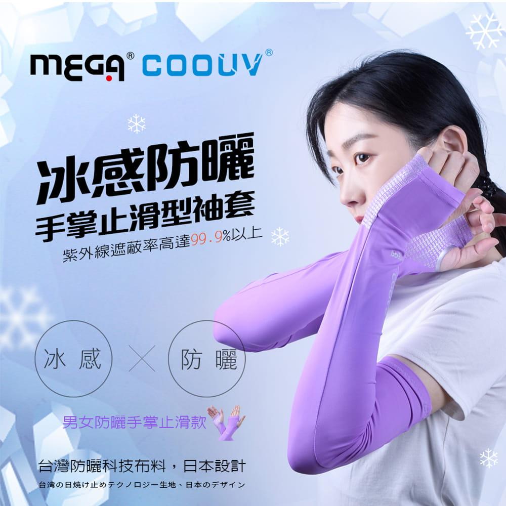 【MEGA COOUV】女款 防曬冰感止滑手掌款袖套(冰涼袖套 機車袖套 止滑袖套 手蓋袖套) 0