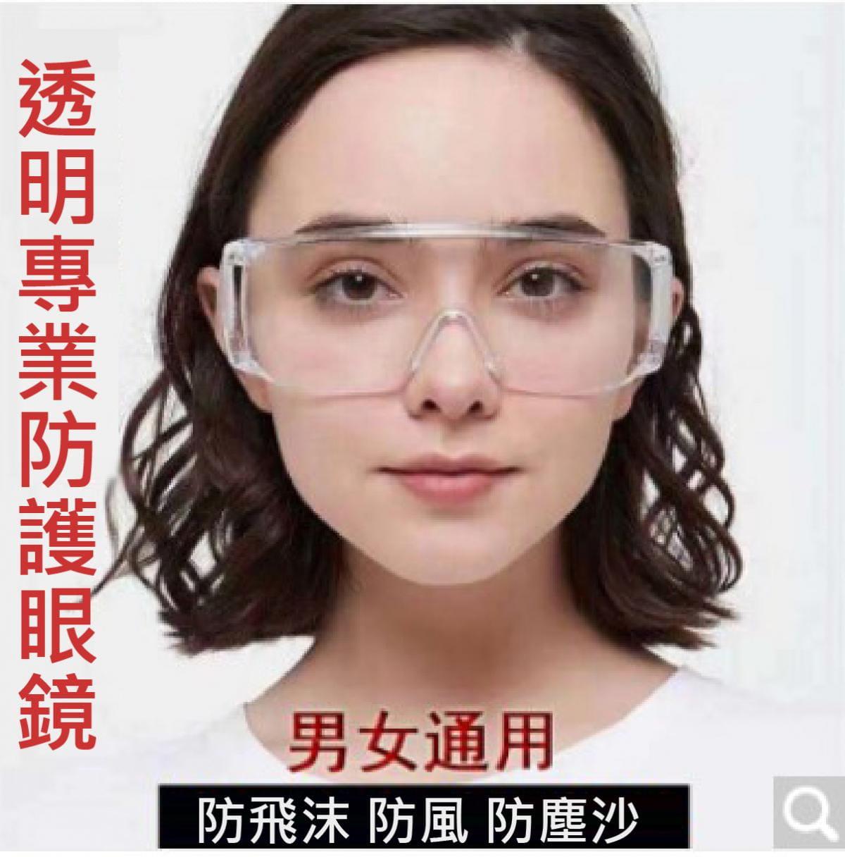 【英才星】台灣製防霧透明運動護目眼鏡 加贈眼鏡袋+眼鏡布 6