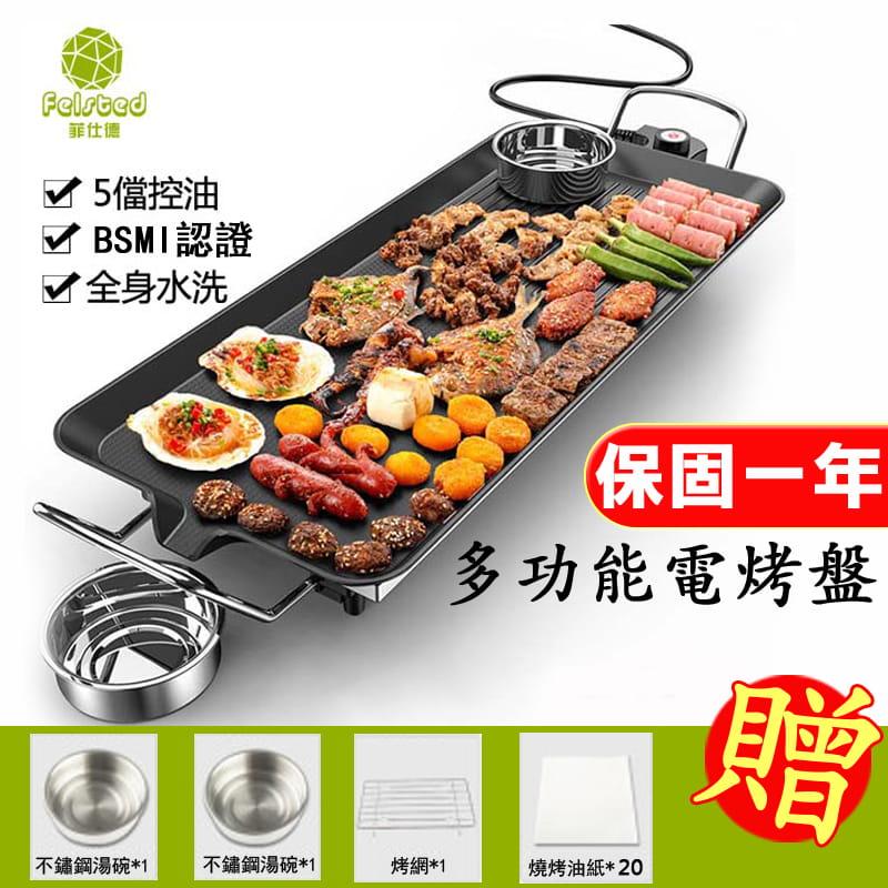 菲仕德原廠無煙電烤盤不黏鍋電烤爐贈烤盤4件組 大號烤盤(BSMI認證保固一年) 0