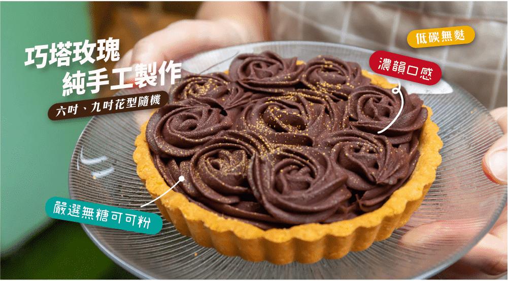 【甜野新星】【低碳甜點】無糖無澱粉 巧塔玫瑰3.5吋6入禮盒 0
