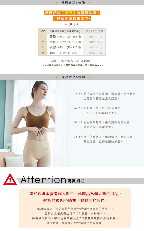 【Un-Sport高機能】四合一平腹雕塑拉提褲(收腹+提臀+內褲+安全褲) 8