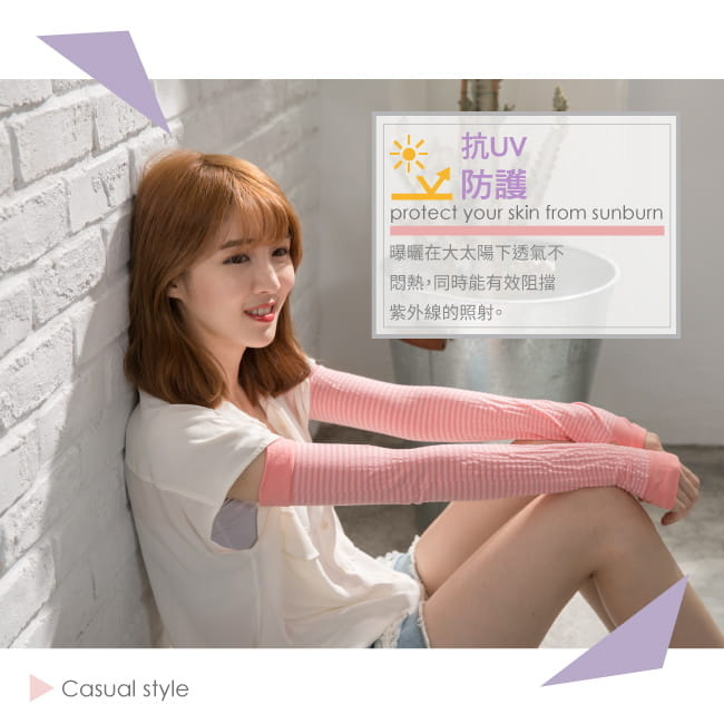【Peilou】涼感防蚊抗UV袖套(成人+兒童) 2