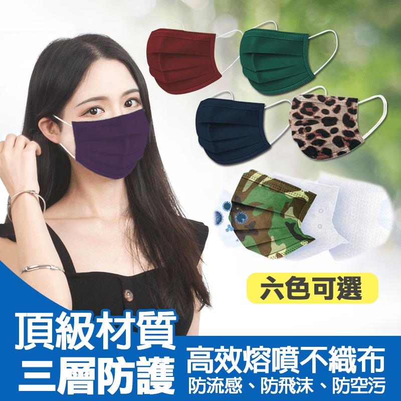 炫彩熔噴布高效防護清淨口罩(50片袋裝) 0