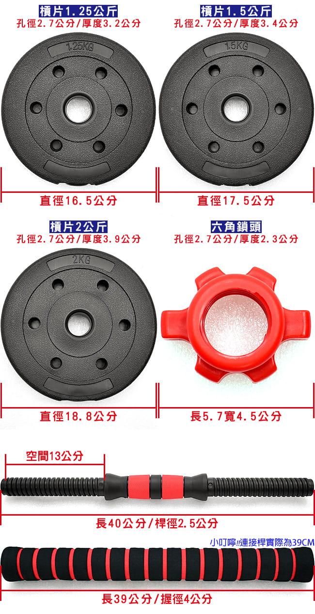 可調式20KG啞鈴組合+40CM連結桿    (20公斤啞鈴連接桿) 7